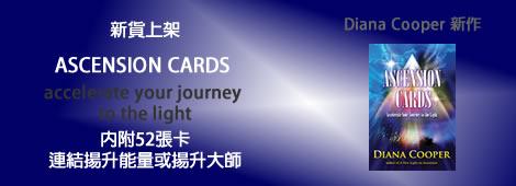 新貨上架 – Ascension Cards