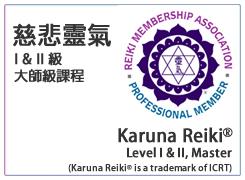 banner_reiki_karuna