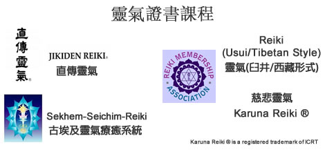 靈氣課程 Reiki Courses