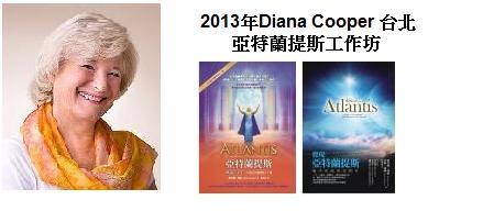 2013年 Diana Cooper 台北亞特蘭提斯工作坊
