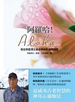 阿羅哈!Aloha:我在修藍博士身邊學到的清理話語