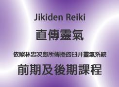banner_jikiden_reiki
