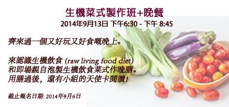 生機菜式製作班+晚餐 (9月13日)