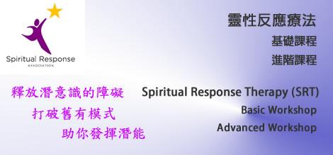 靈性反應療法 Spiritual Response Therapy (SRT)