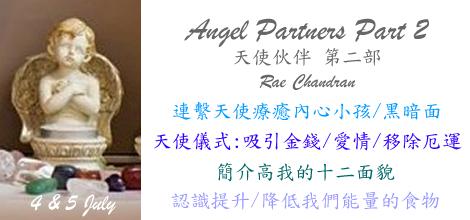 天使伙伴 – 第二部 (沒參加天使伙伴第一部份的人仕都可以參加)
