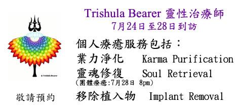 Trishula Bearer 2015年7月24日至28日個人療癒服務
