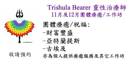 Trishula Bearer 團體療癒
