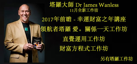 Dr James Wanless  2016年帶領之塔羅工作坊