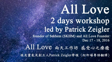 All Love Two Days Workshop 2016