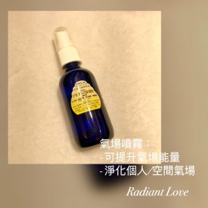 精油/噴霧 Essential Oils/Spray